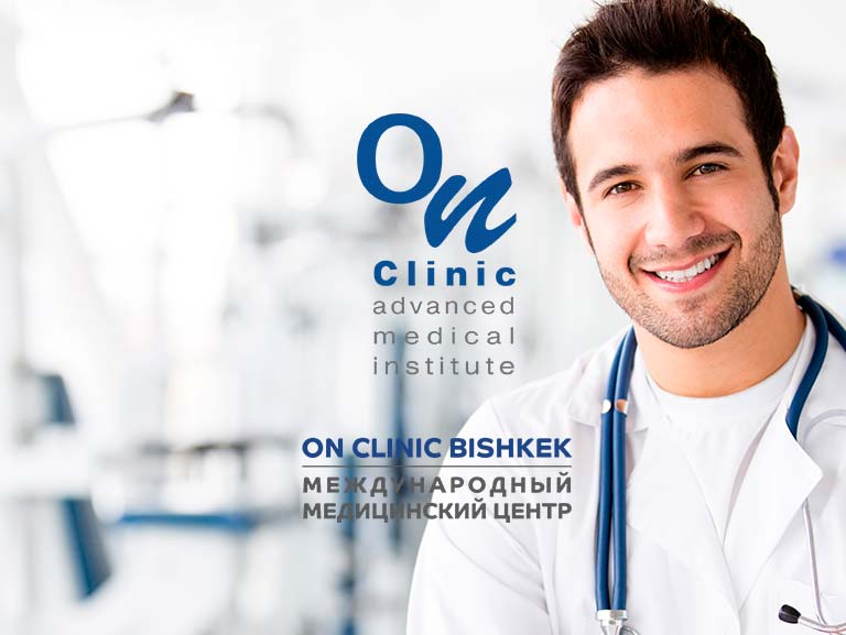 <span>On</span>Clinic – Бишкек